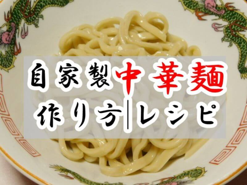 レシピ 中華 麺